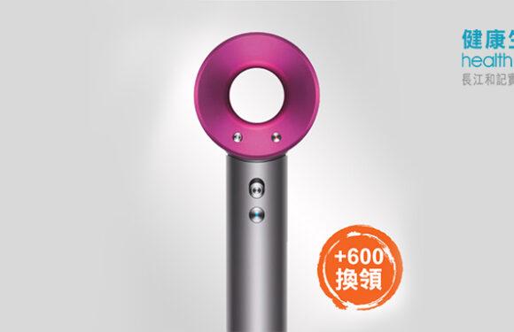 【著數優惠】訂購「2人卓越 健康檢查 」計劃優惠價$600換領Dyson Supersonic™ 風筒(優惠價$6,800)