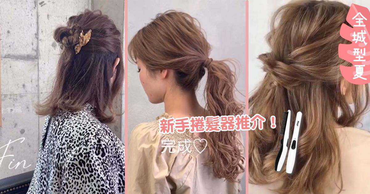 打造日本模特兒氣質!10款夏日 編髮 造型教學
