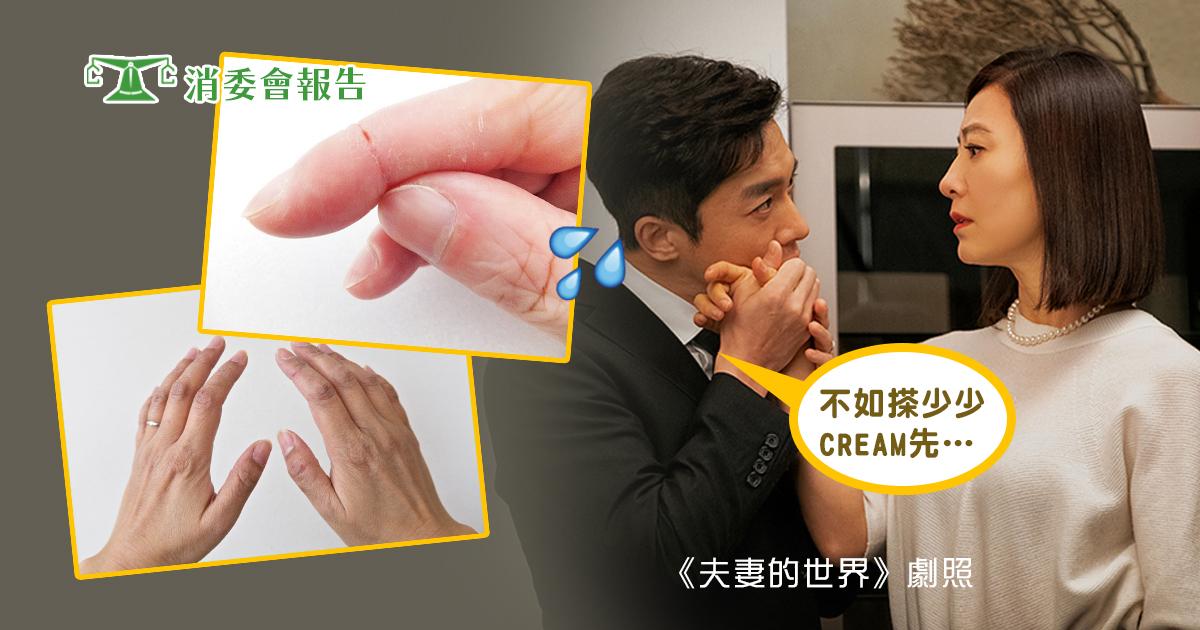 消委會|潤手霜 保濕 不足或有致敏香料?5招急救乾手