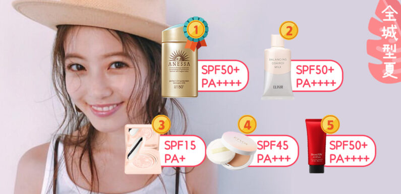 日本人氣 防曬 排行榜出爐 Top 10最多人推薦的 防曬 產品