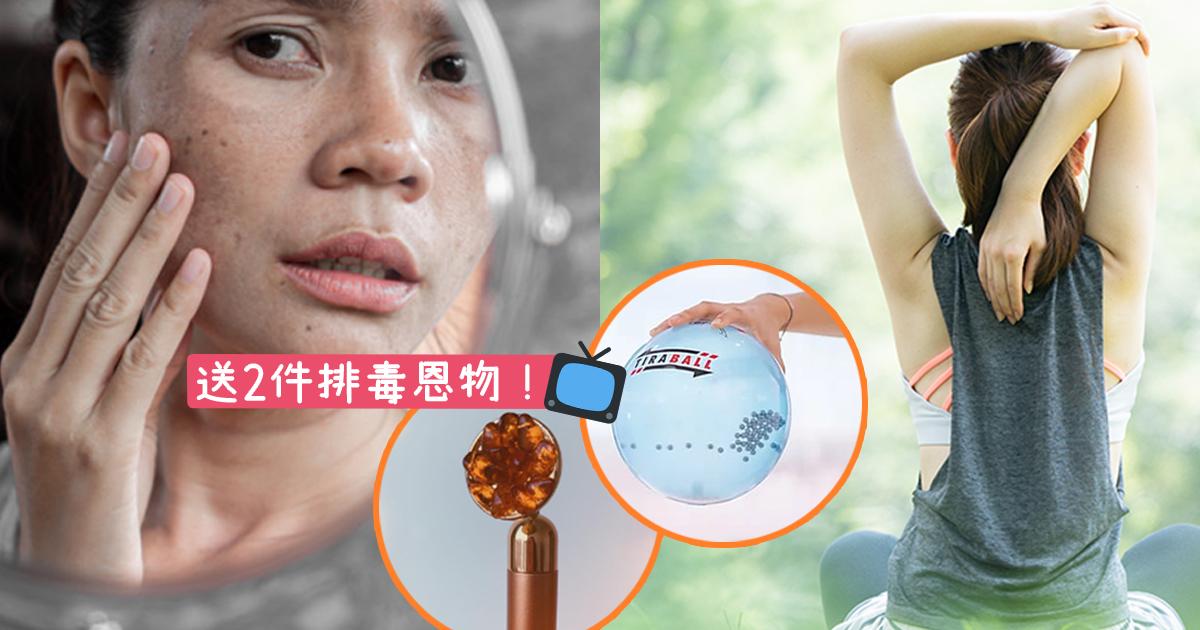 擺脫暗沉肌膚 5式凍齡 瑜伽 +2件法寶助身體排毒