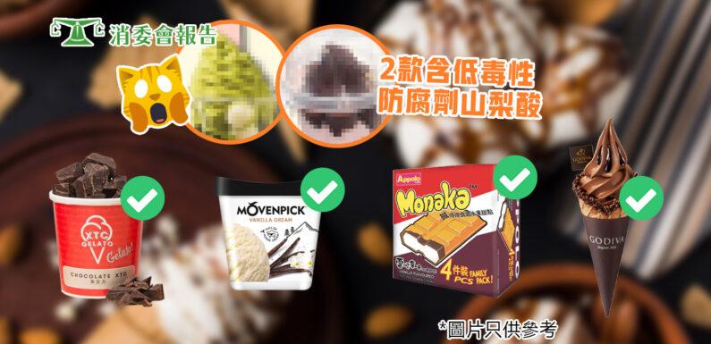 消委會|29款 雪糕 樣本 KFC阿波羅 雪糕 含菌量超標+認實4款無菌之選