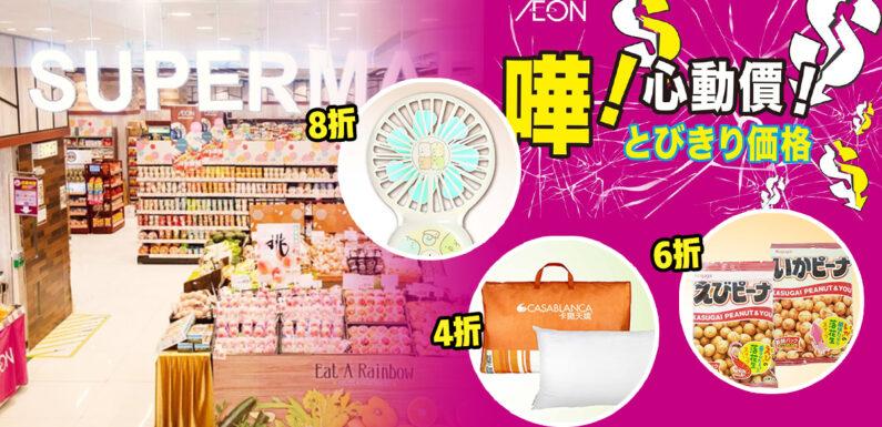 AEON 心動價低至31折 百貨超市貨品最平$7起