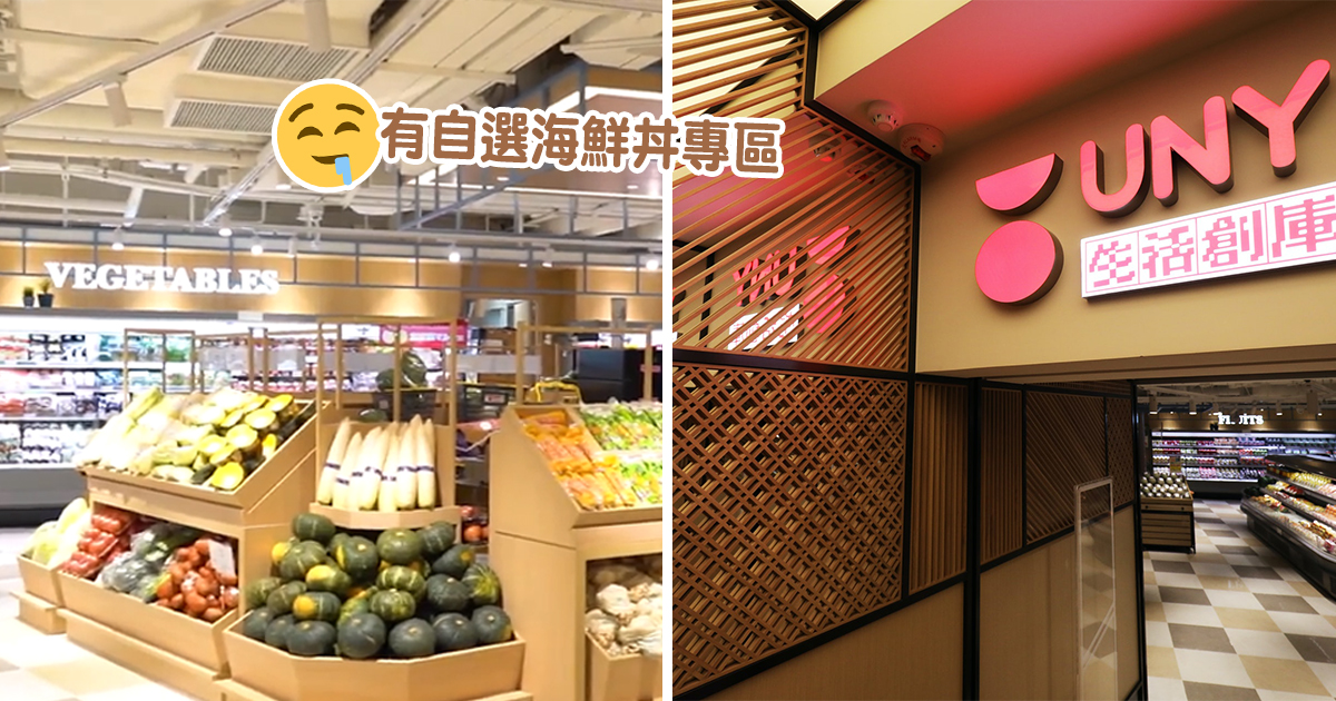 UNY 元朗新店佔地1.8萬呎 設自選海鮮丼專區/開幕優惠/限量特選商品