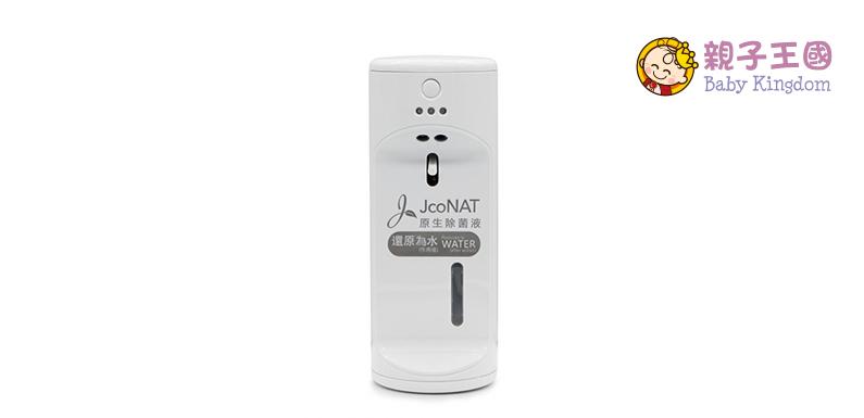 【抗疫必備】$320購買JcoNAT座枱式電子感應 殺菌 淨手器(白色)