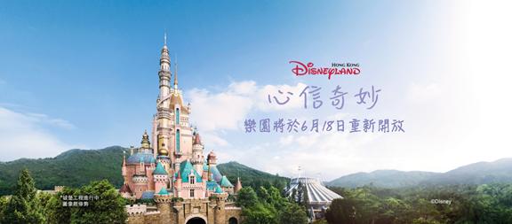 迪士尼 樂園6月18日重開 酒店+門票優惠逐個睇