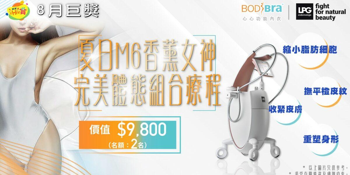 每月有巨獎 – 8月巨獎 夏日M6 香薰女神完美體態組合療程(價值$9,800)