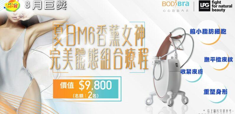 每月有巨獎 – 8月巨獎 夏日M6 香薰女神完美體態組合療程(價值$9,800)名額兩位