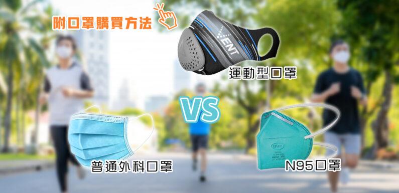 室外須戴 口罩 跑步選擇什麼 口罩 ?