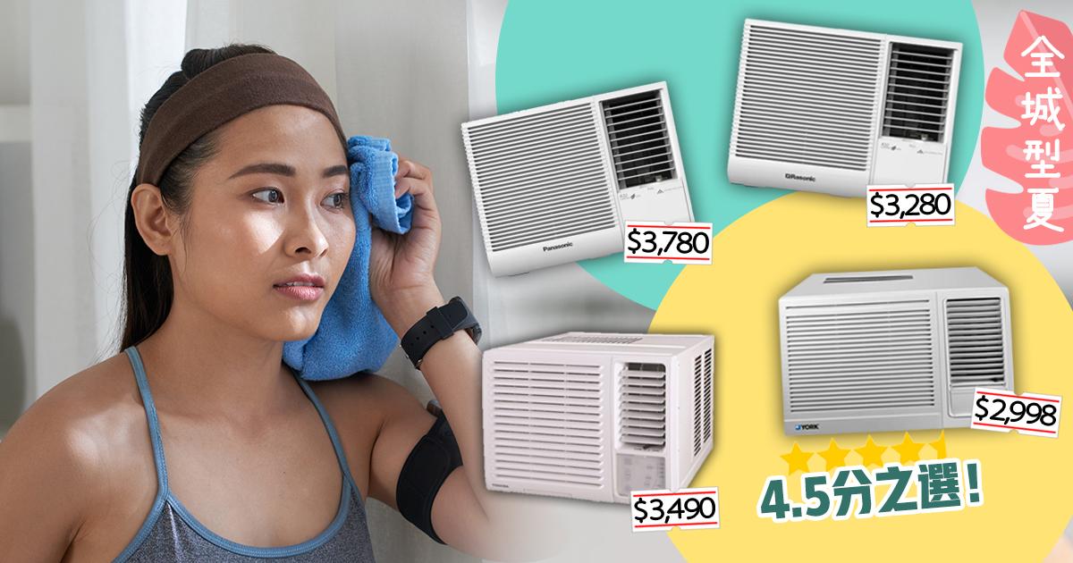 教你買 冷氣機 TIPS+8款獲消委會高評分3/4匹窗口機推介