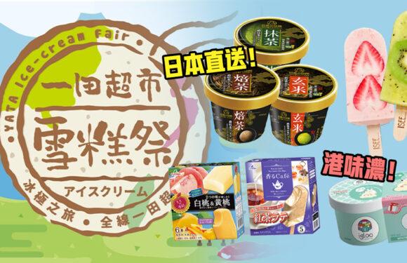 2020一田 雪糕 祭 必試10款黑糖珍珠/手工雪條/港味雪糕/東南亞甜點