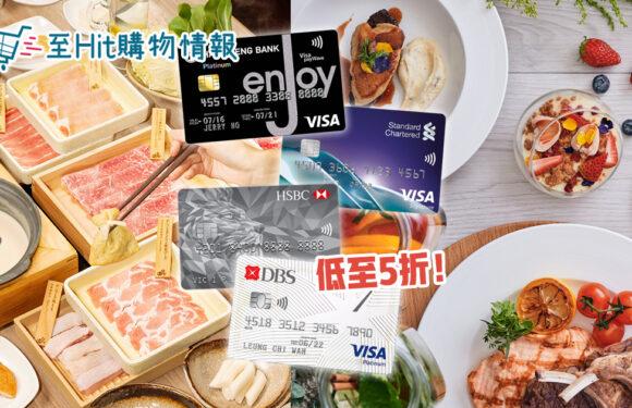 盤點7月餐飲 信用卡 優惠 21間自助餐/下午茶/火鍋/燒肉低至5折