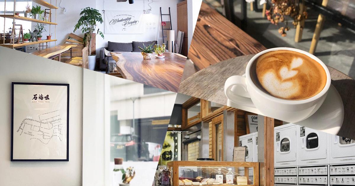 7月特色文青 Cafe 特集 10間自助洗衣/木藝家具/素食