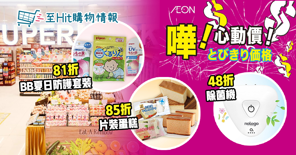 AEON 7月心動價低至48折  超市食品+床具+家電最平$6.9