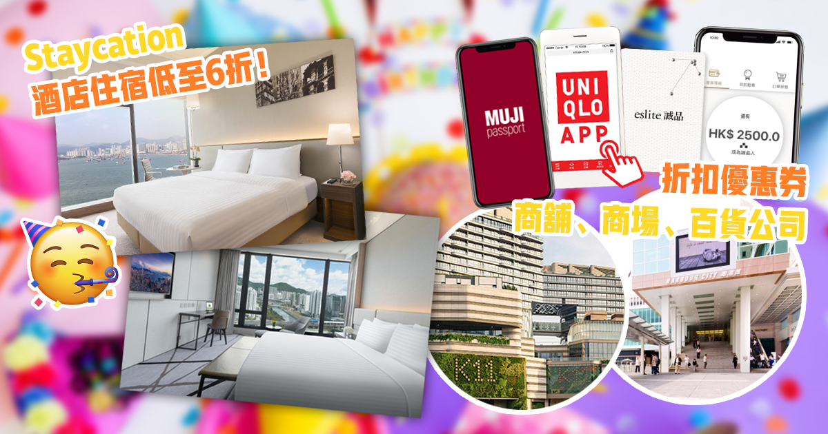 8月 生日 優惠 15個購物+酒店住宿優惠