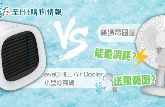 小型 冷氣機 VS風扇 $741備5大功能用足8小時