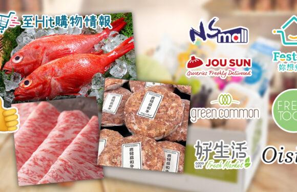 7間 網上超市 推介+即食餸菜包 日本直送蔬果海鮮