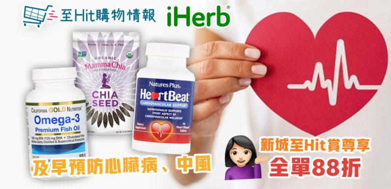 10件有助 心腦血管 健康的保健品