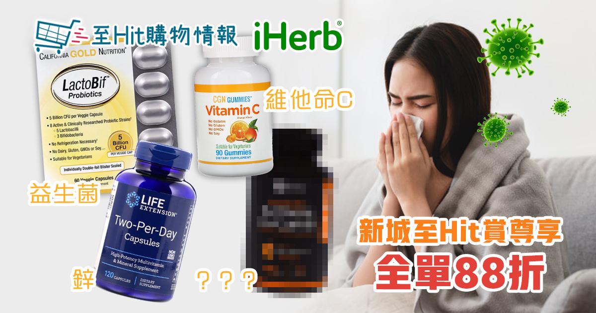 抗疫不求人 4大增 免疫力 必要營養素