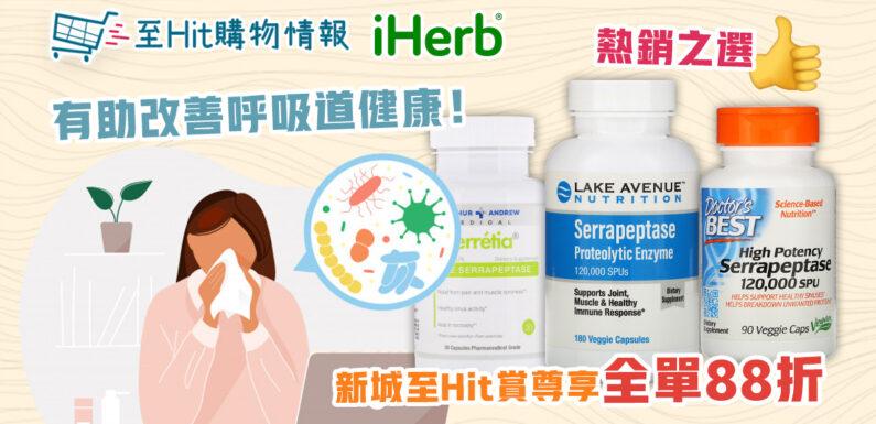舍拉肽酶5大好處 抗鼻炎幫助呼吸健康