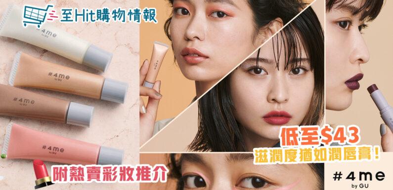 GU 宣布將進軍彩妝界 日本製造唇膏低至$43
