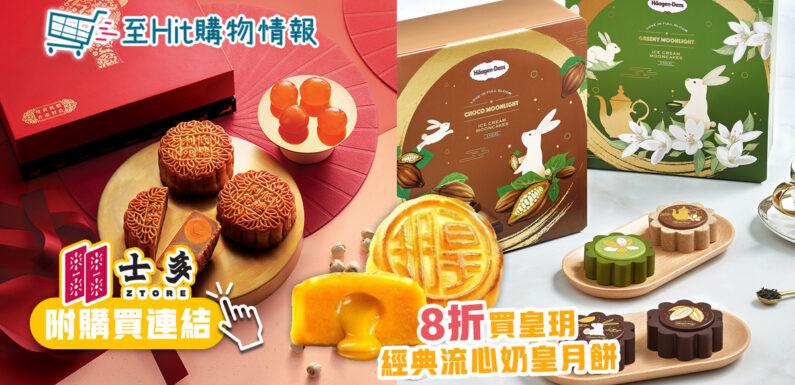 中秋月餅 禮盒優惠推介 傳統 / 榴槤 / 雪糕 / 冰皮$128起
