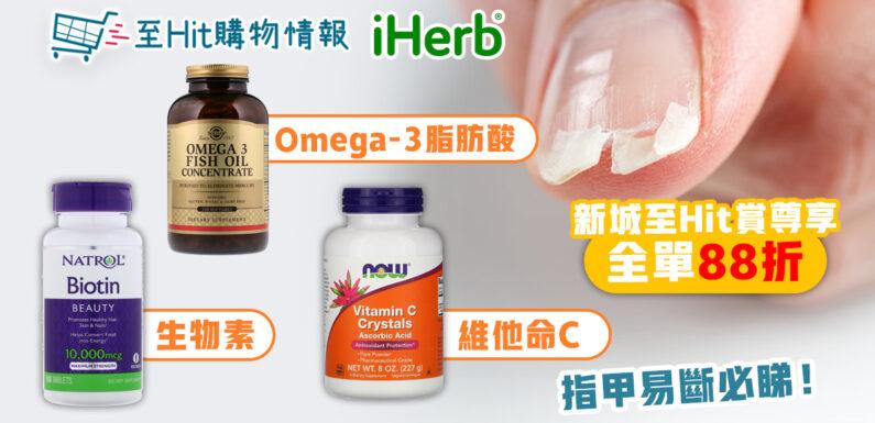 急救頭髮 指甲 營養素 16件營養品推薦