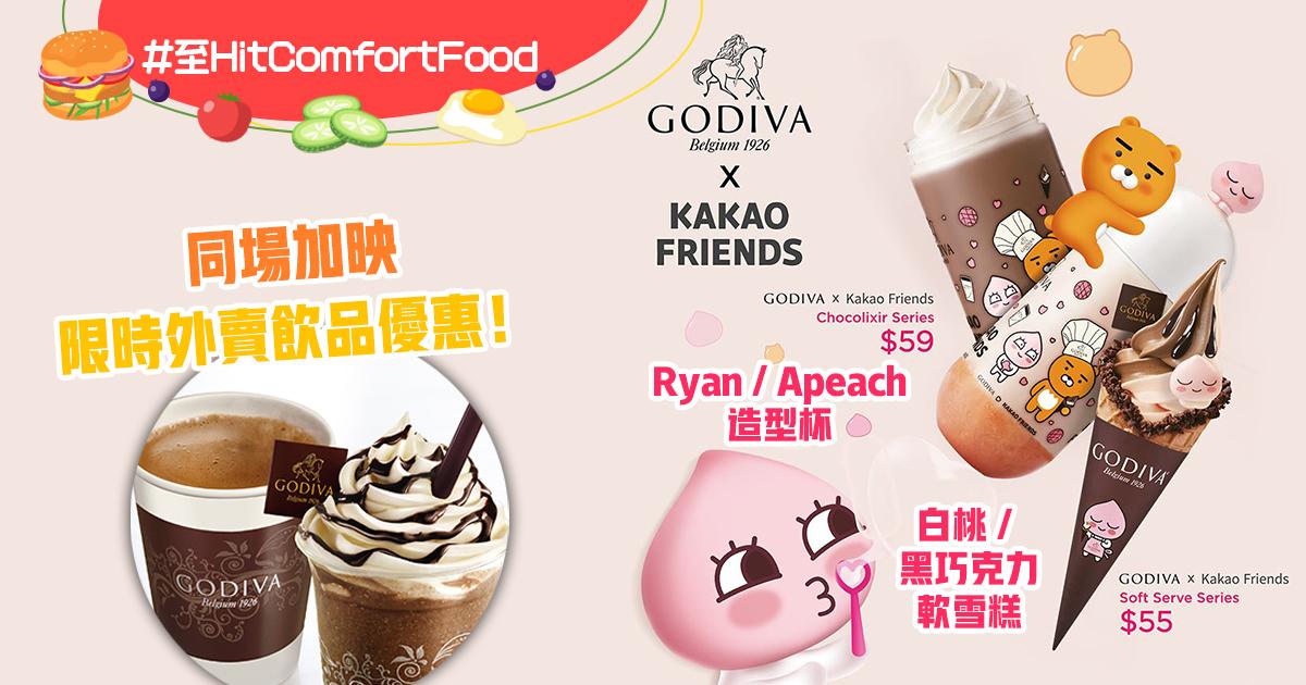 GODIVA推出夏日限定Kakao Friends軟 雪糕!更有限時外賣飲品優惠