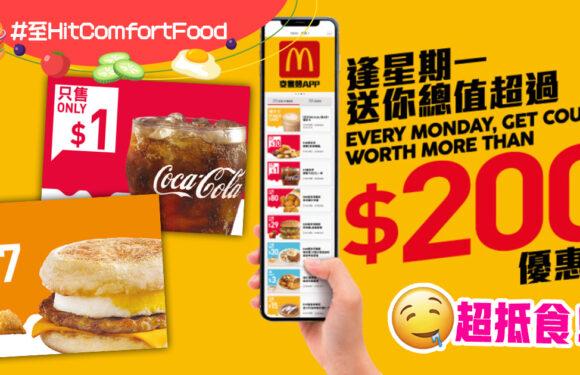 麥當勞全新8月優惠 $1大汽水+外賣送麥炸雞+$17下午茶