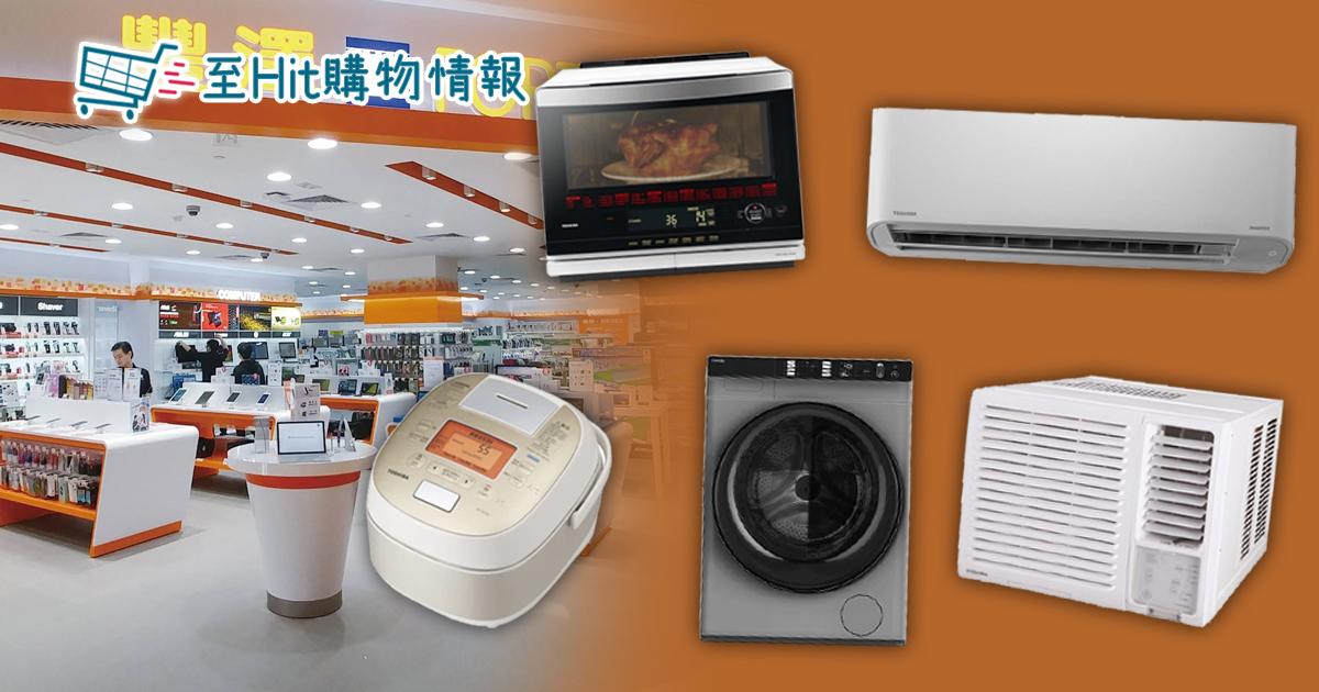 豐澤網店TOSHIBA 家電 激減$3,498 冷氣機/電飯煲/抽濕機/洗衣機