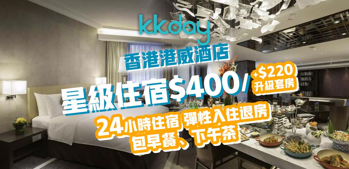 【KKday】2折入住港威 酒店食住嘆 套餐 連早餐下午茶 最平$400/人