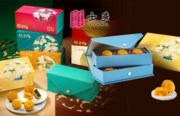 【士多】皇玥時尚系列流心 奶黃 月餅券 $268(原價$328)