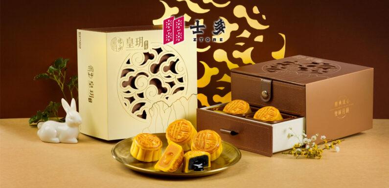 【士多】皇玥經典系列 流心雙輝 月餅 券 $318(原價$388)