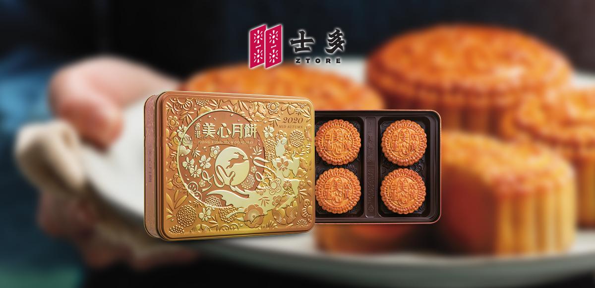 【士多】美心雙黃白 蓮蓉 4件裝 月餅券 $243(原價$365)