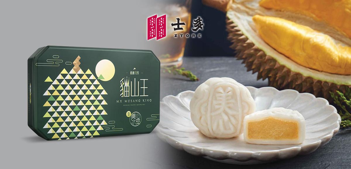 【士多】美心 貓山王 6件裝 月餅券 $198(原價$305)
