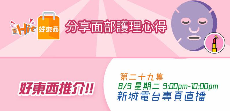 《至Hit好東西》第29集(8/9)直播回顧