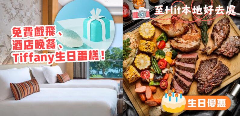 9月 生日優惠 28個食買玩住推介