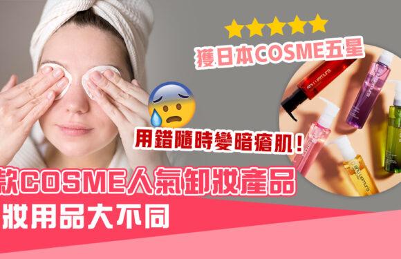 7款日本好評 卸妝 產品 清爽不堵塞毛孔