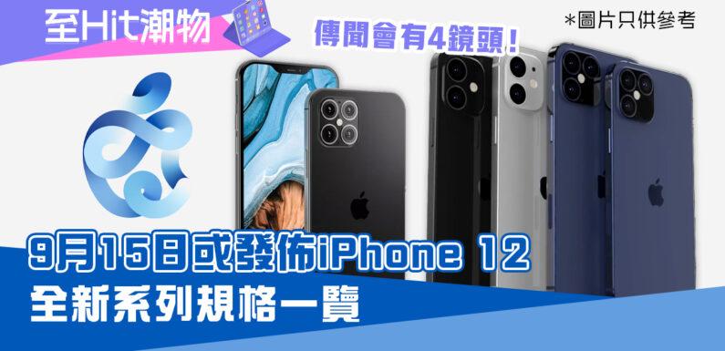 iPhone 12 或於9月15日發佈  傳聞將有4鏡頭兼新顏色