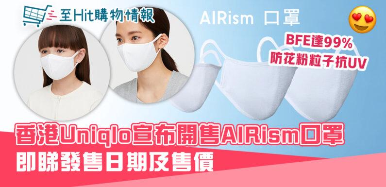 香港Uniqlo 宣佈推出AIRism口罩 BFE達99%即睇發售日期