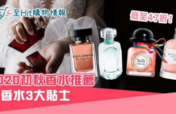 初秋 香水 提案2020  選 香水 3大貼士