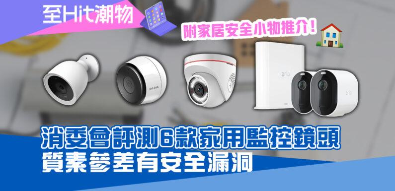 消委會|拍攝質素參差?6款家用 監控鏡頭 評測