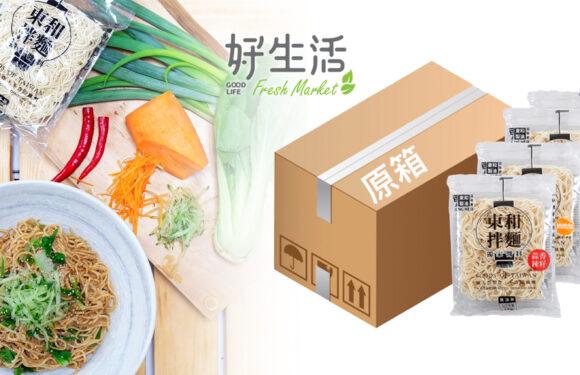 【好生活】 東和拌麵 原箱20包 $210(原價$240)