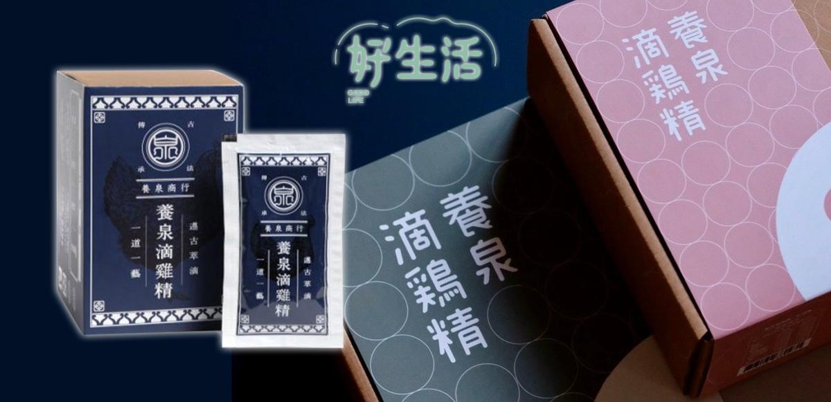 【好生活】養泉 滴雞精 (6包/盒)$230(原價$260)
