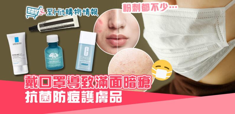 皮膚都要抗菌!10大 防痘 護膚產品