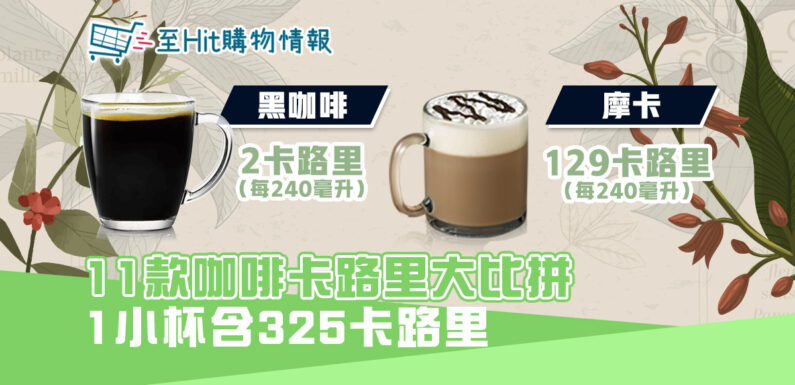 11款 咖啡 卡路里排行  1杯高達325卡路里