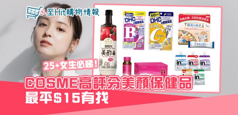 日本女生大推!25+女生必食 美顏 保健品