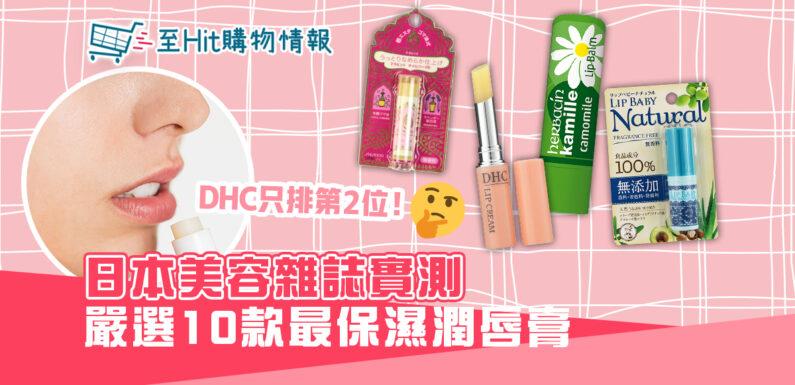 日本美容雜誌實測   10款性價比高 潤唇膏