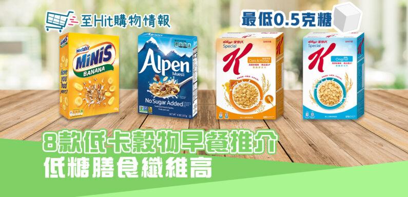 穀物早餐 膳食纖維高  8款低卡之選