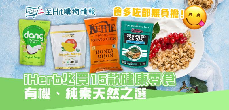 iHerb 健康零食推介  有機、純素、低卡、低糖樣樣有